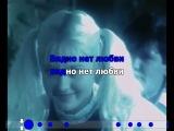 Натали Ветер с моря дул Видео караоке http://vk.com/id202411057